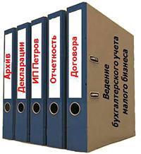 Заказать Разработка учетной политики предприятия