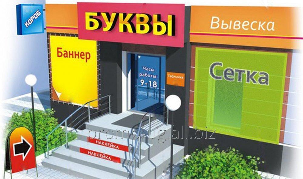 Заказать Наружная реклама