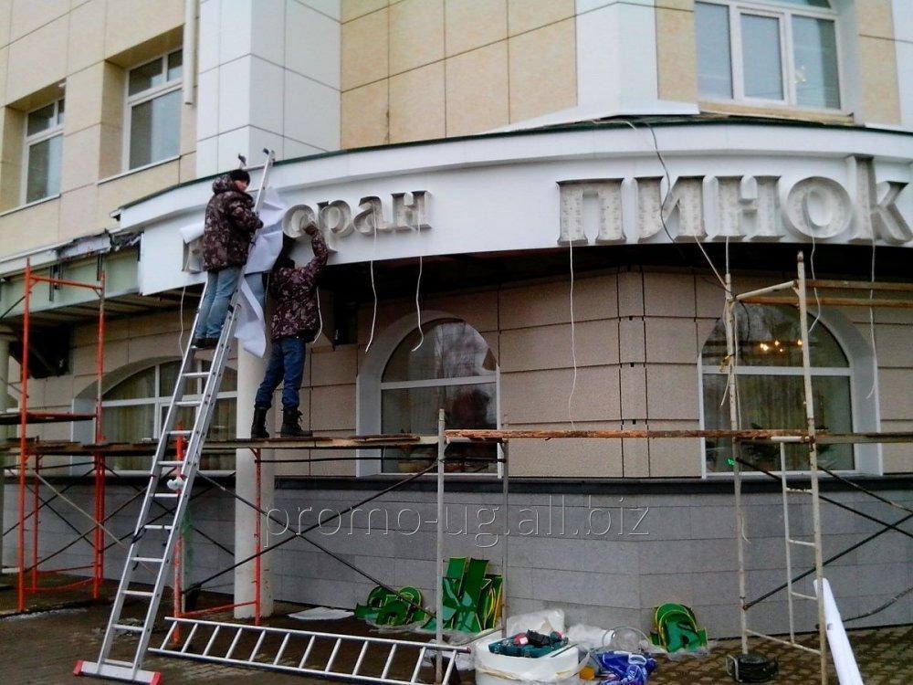 Заказать Реставрация и ремонт рекламных вывесок, лайтбоксов