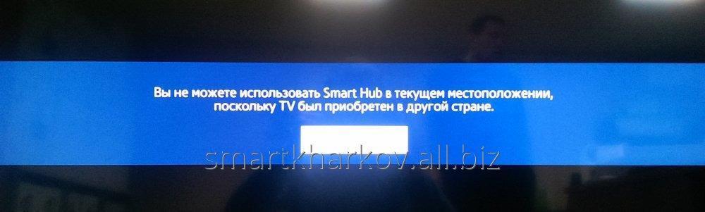 Заказать Разблокировать smart hub Харьков