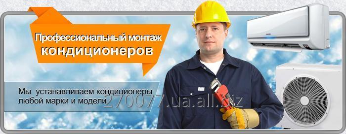 Заказать Монтаж и демонтаж кондиционеров