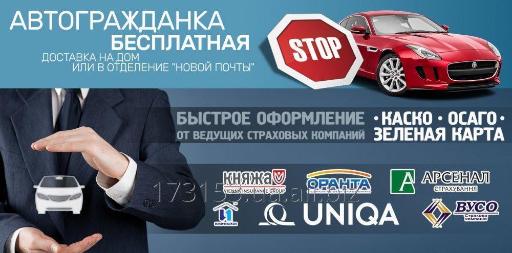 Заказать Автострахование с доставкой! Оформление КАСКО,ОСАГО,Зеленая карта