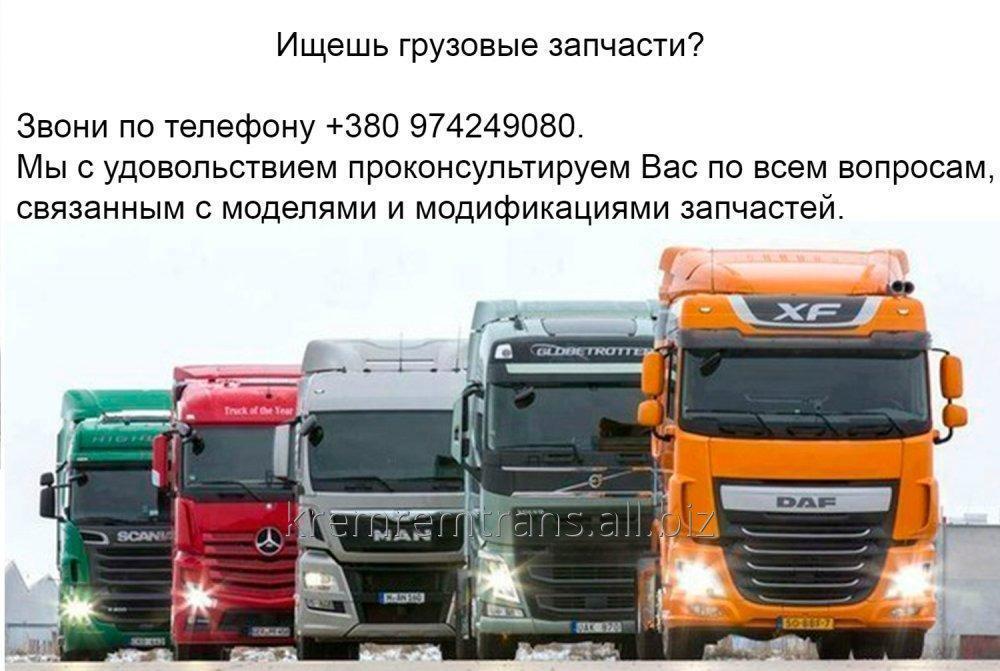 Заказать Ищешь грузовые запчасти?