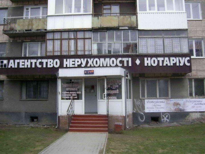 Заказать Недвижимость в Луцке и Волынской области