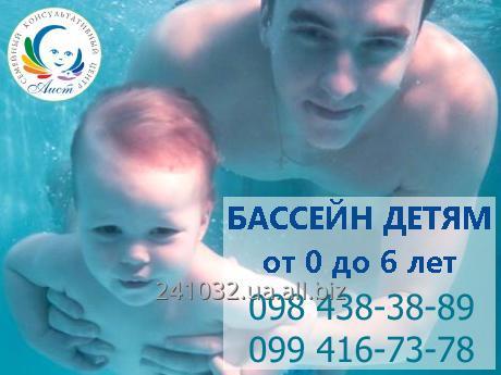 Заказать Занятия в бассейне для детей от 0 до 6 лет