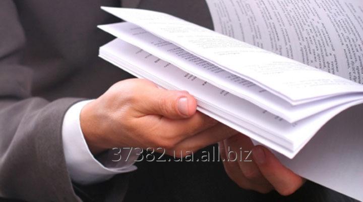 Заказать Составление жалоб, заявлений, договоров, иных документов правового характера