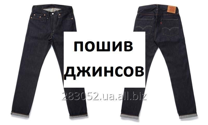 Заказы пошива джинсовой одежды