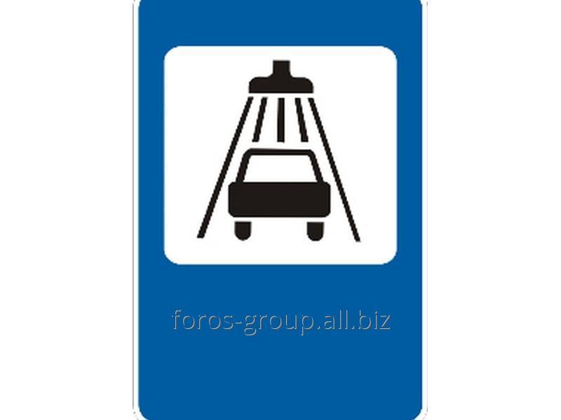 Заказать Услуги по изготовлению дорожных знаков
