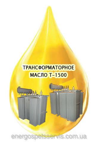 Заказать Покупка трансформаторного масла