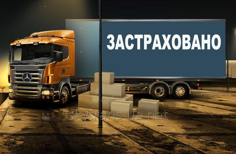Заказать Страхование грузов и багажа