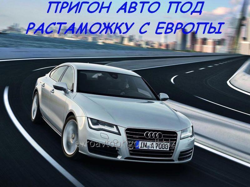 Заказать Пригон авто из Европы