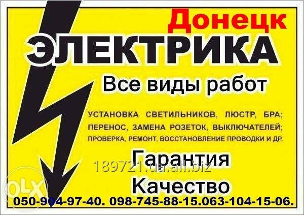 Заказать Электрик. Услуги электрика. Вызов электрика в Донецке