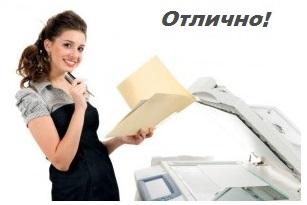 Заказать Ксерокопия 50 коп и распечатка на Новобеличах - улБулаховского 5В