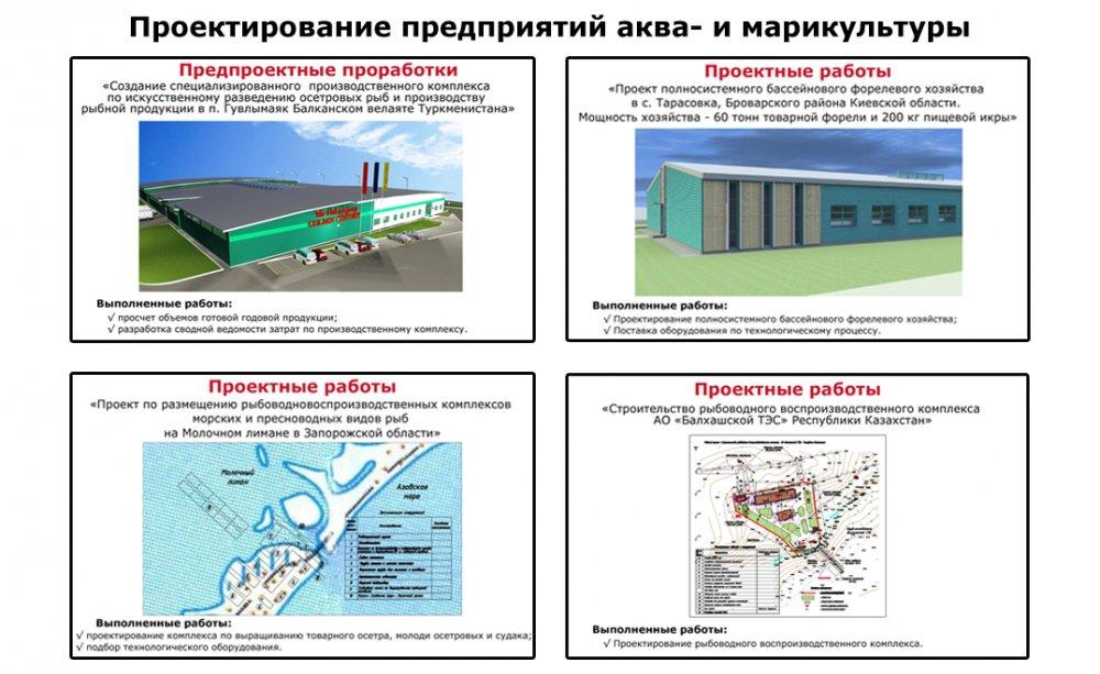 Заказать Проектирование предприятий аква- и марикультуры