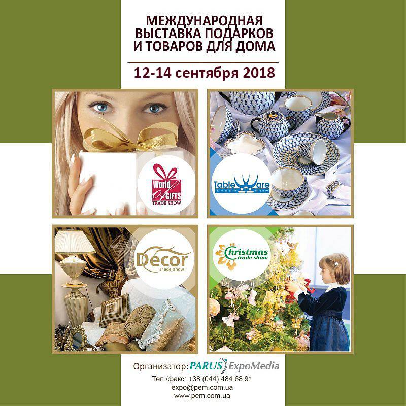 Заказать Международная выставка подарков и товаров для дома ProMaisonShow, 1-4 февраля 2017, Киев