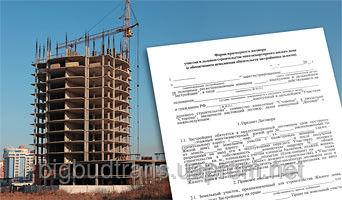Заказать Юридические услуги в сфере строительства