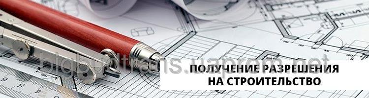 Заказать Получение строительной лицензии