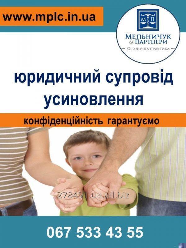 Заказать Юридичний супровід процесу усиновлення