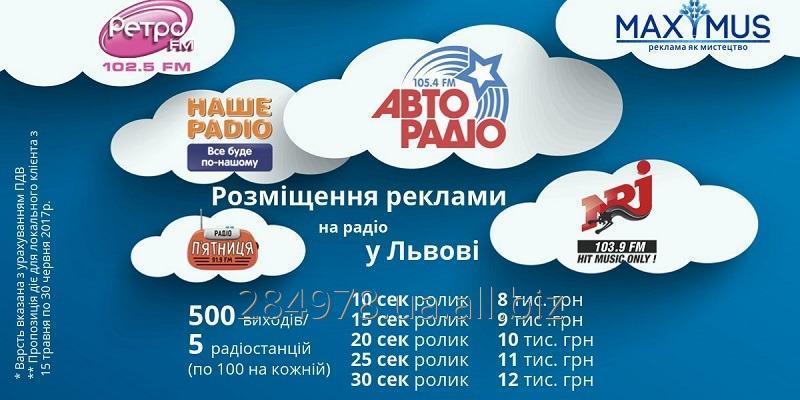 Заказать Реклама на радіо (акційна пропозиція, 5 радіостанцій)