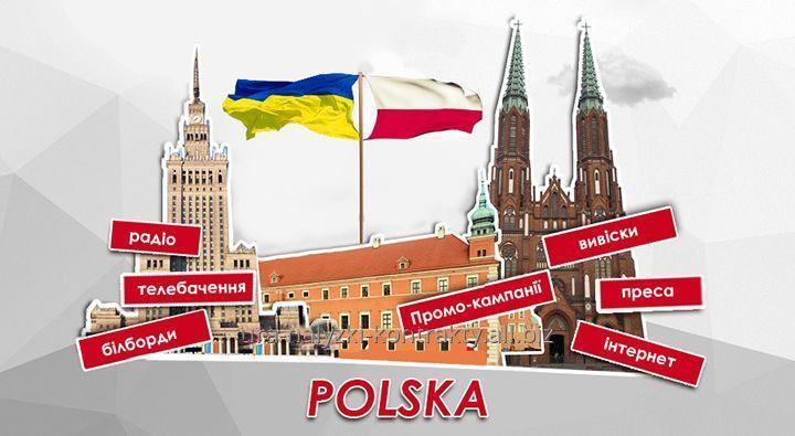 Заказать Рекламные кампании в Польше