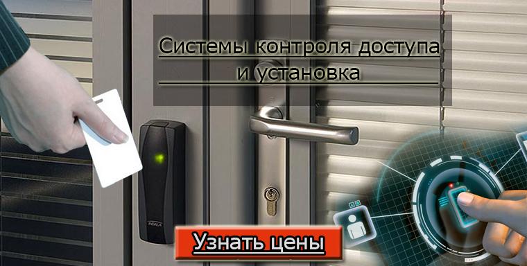 Заказать Системы контроля доступа (СКД)
