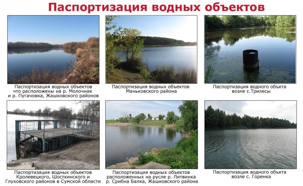 Паспортизация водных объектов