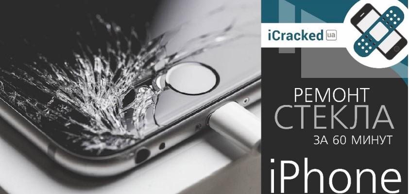 Заказать Проф. замена ремонт переклейка стекла iPhone 5/5c/5s/6/6+/6s/6s+/7