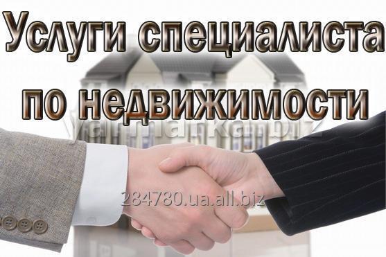 Заказать Помощь в подборе недвижимости