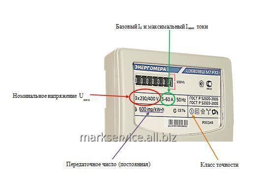 Заказать Маркировка электротехники и счетчиков, Украина