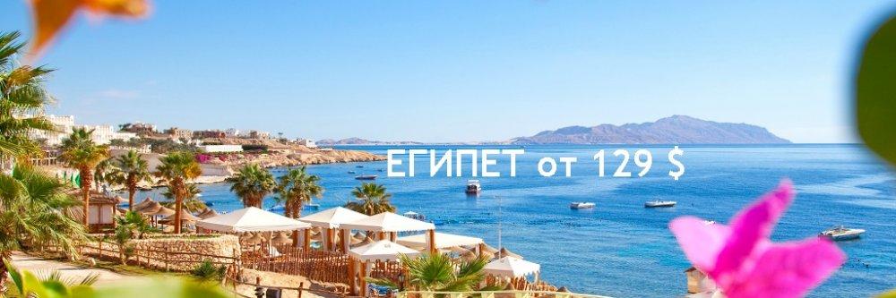 Заказать Горящие туры в Египет