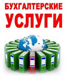 Заказать Перерегистрация или ликвидация ООО, ЧП, ФЛП