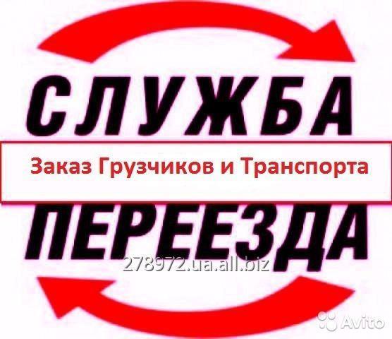 Заказать Вантажні автоперевезення Луцьк