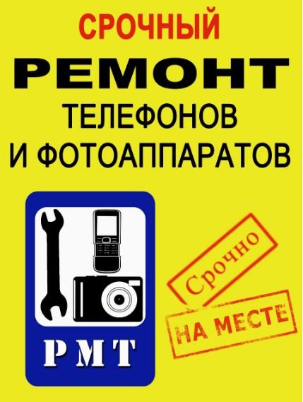 """Заказать Ремонт мобильной техники СЦ""""РМТ"""""""