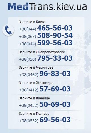 Заказать Перевезти больного из Киева