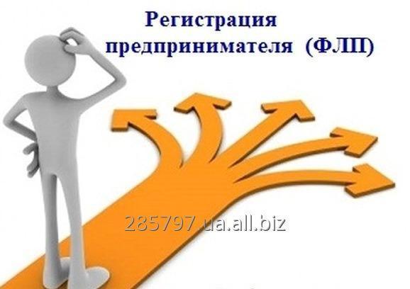 Заказать Регистрация ФЛП