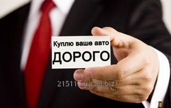 Заказать Автовикуп Львів