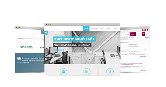 Заказать Создание корпоративного сайта