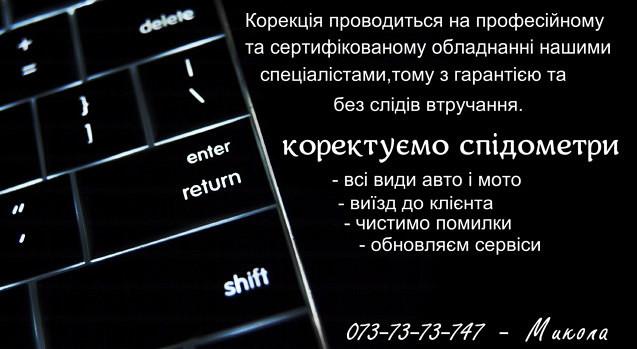 Заказать Корекція спідометра одометра м.Львів