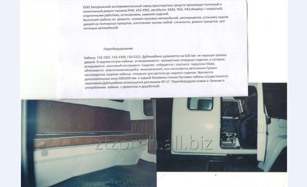 Заказать Переоборудование кабины ГАЗ-5312