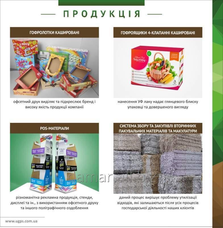 Система сбора и закупки вторичных упаковочных материалов и макулатуры