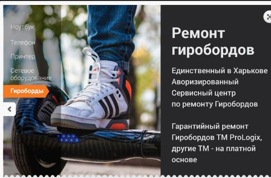 Заказать Ремонт Гиробордов