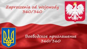 Заказать Воеводское приглашение Польша 360/360