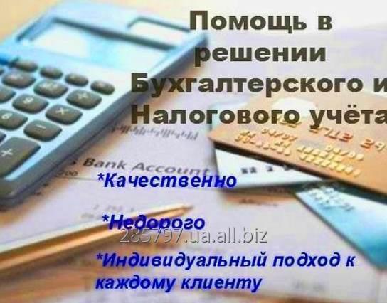 Заказать Услуги бухгалтера в Донецке