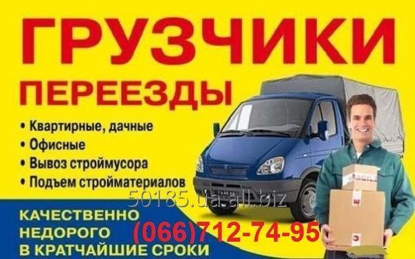 Заказать Переезды, грузчики в Донецке