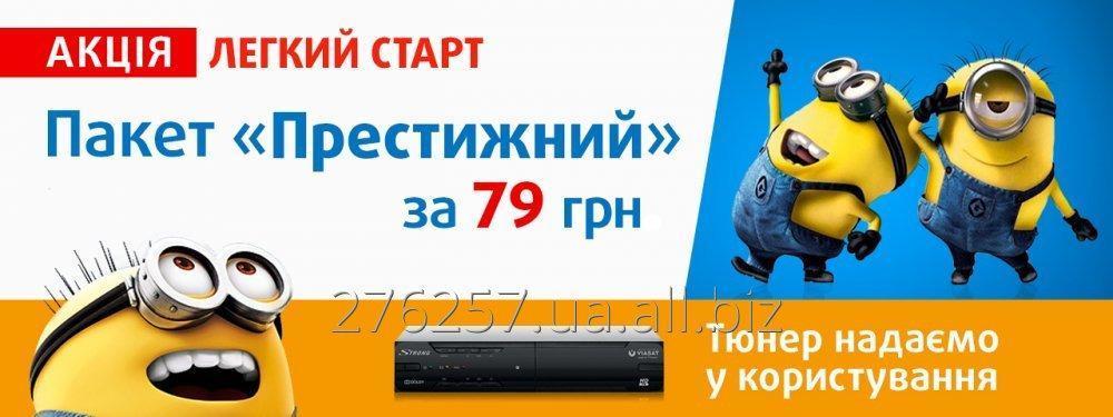 Заказать VIASAT підключення до платного супутникового ТВ
