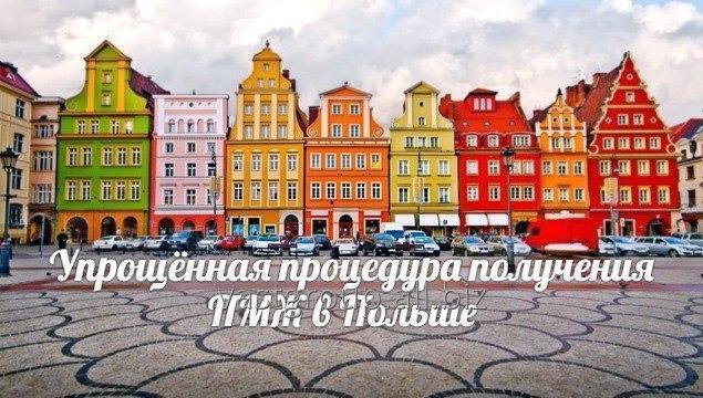 Заказать ПМЖ в Польше по упрощённой системе