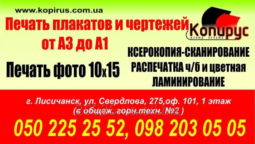 Заказать Печать чертежей Лисичанск