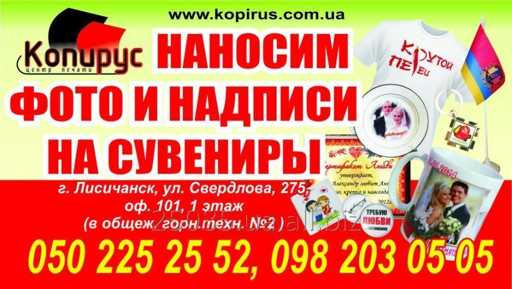 Заказать Печать изображений на сувенирах