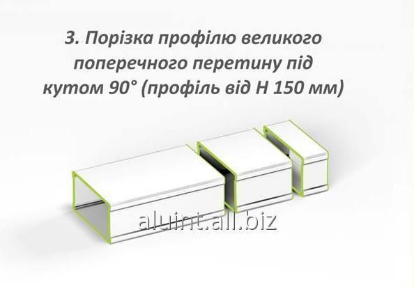 Заказать Порезка алюминиевого профиля большого сечения под углом 90°