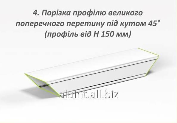 Заказать Порезка алюминиевого профиля большого сечения под углом 45°